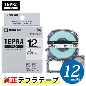 キングジム「テプラ」PRO用 テプラテープ「SS12K」白ラベル 黒文字 幅12mm 長さ8m KING JIM TEPRA|bungle