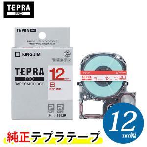 キングジム「テプラ」PRO用 テプラテープ「SS12R」白ラベル 赤文字 幅12mm 長さ8m KING JIM TEPRA bungle