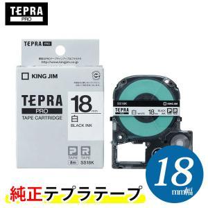 キングジム「テプラ」PRO用 テプラテープ「SS18K」白ラベル 黒文字 幅18mm 長さ8m KING JIM TEPRA|bungle