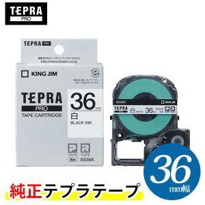 キングジム「テプラ」PRO用 テプラテープ SS36K 白ラベル 黒文字 36mm 幅 8m KING JIM TEPRA bungle