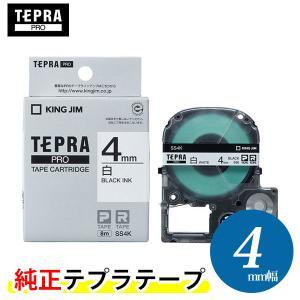 キングジム 「テプラ」PRO用 テプラテープ「SS4K」白ラベル 黒文字 4mm幅 長さ8m KING JIM TEPRA bungle