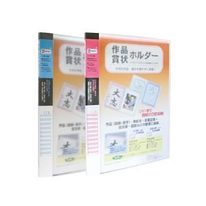 【A3・全2色】セキセイ/賞状ホルダー SSS-230 賞状や図画・習字作品を傷めずコンパクトに整理!
