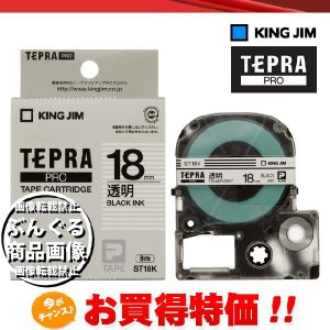 キングジム「テプラ」PRO用 テプラテープ/ST18K 透明ラベル 黒文字 18mm幅 8m巻き KING JIM TEPRA bungle