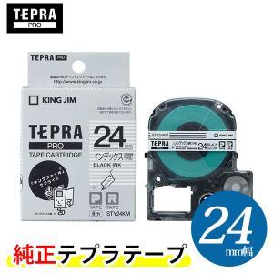 キングジム「テプラ」PRO用 テプラテープ/STY24KM インデックスラベル 透明つや消し 24mm幅 KING JIM TEPRA|bungle