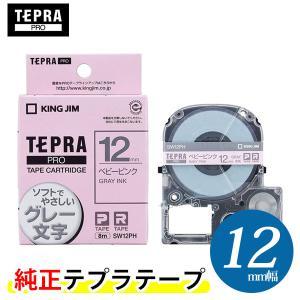 キングジム「テプラ」PRO用 テプラテープ「SW12PH」ソフト ベビーピンクラベル グレー文字 幅12mm 長さ8m bungle