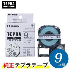 キングジム「テプラ」PRO用 テプラテープ SW9VH ラベンダー ソフトラベル グレー文字 幅9mm 長さ8m カラーラベル bungle