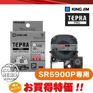 【SR5900P専用】キングジム「テプラ」PRO用 カットラベル 丸型 (SZ001X) 銀ラベル 黒文字 直径25mm 110枚 テプラテープ|bungle