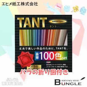 【豪華100色セット】エヒメ紙工/タントおりがみ-TANTO-(TAN100-650)100色セット 100枚入り 15×15cm バラの折り図付き 両面同色できれい!|bungle