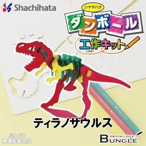 シャチハタ/ダンボール工作キット(THM-SH0173A)ティラノサウルス ペン3本付き はさみやのりを使わずに組み立てられる楽しい工作キット!|bungle