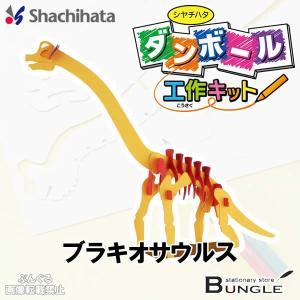 シャチハタ/ダンボール工作キット(THM-SH0197A)ブラキオサウルス ペン3本付き はさみやのりを使わずに組み立てられる楽しい工作キット!|bungle