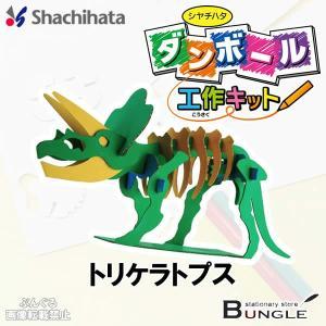 シャチハタ/ダンボール工作キット(THM-SH0203A)トリケラトプス ペン3本付き はさみやのりを使わずに組み立てられる楽しい工作キット!|bungle