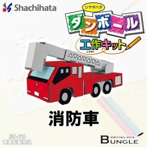 シャチハタ/ダンボール工作キット(THM-SH2320A)消防車 ペン3本付き はさみやのりを使わずに組み立てられる楽しい工作キット!|bungle