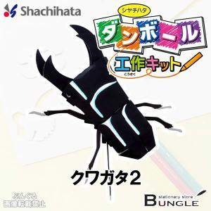 シャチハタ/ダンボール工作キット(THM-SH2474A)クワガタ2 ペン3本付き はさみやのりを使わずに組み立てられる楽しい工作キット!|bungle