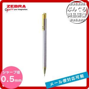 ゼブラ/0.5シャープペンシル・手帳用500 (TS-5) 手帳にぴったり!コンパクトサイズ!ZEBRA|bungle