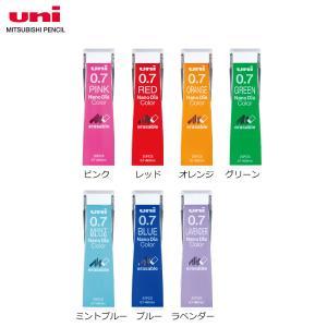 【全2色・芯径0.7mm】三菱鉛筆/シャープ替芯<ユニ ナノダイヤ カラー>uni0.7-202ND...