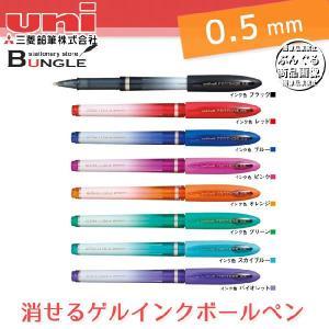 【全8色・ボール径0.5mm】三菱鉛筆/uniball FANTHOM(ユニボール ファントム)UF20205 キャップでこすると文字が消える!書きかえ自由なゲルインクボールペン。|bungle