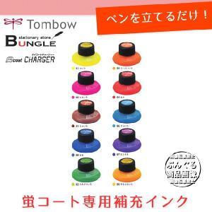 【全10色】トンボ鉛筆/<蛍コートチャージャー>蛍コート専用の補充インク!※本商品のみでお使いいただくことはできません|bungle