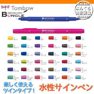 【全36色・太字+極細】トンボ鉛筆/水性サインペン<PLAYCOLOR 2(プレイカラー2)>単色 WS-TP カラーサインペンの定番!|bungle