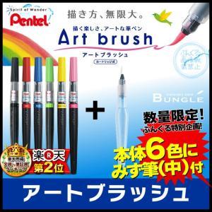 数量限定セット!Art brush アートブラッシュ(本体6本+みず筆中セット)カートリッジ式 カラー筆ペン!ぺんてる【筆ぺん・ハガキ作り・年賀状】|bungle