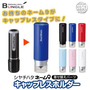 【全6色】シャチハタ/ネーム9着せ替えパーツ キャップレスホルダー お持ちのネーム9をキャップレスに! XL-9PCL ※こちらの商品のみではご使用いただけません|bungle