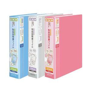 【全3色・A4-S・縦型】コクヨ/取扱説明書ファイル(固定式)収容冊数12冊(ラ-YT520)取扱説明書の整理に最適なポケット式のファイル KOKUYO|bungle
