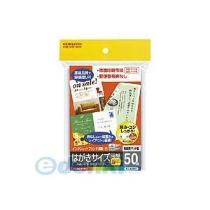 コクヨ KOKUYO 55974158 インクジェットプリンタ用はがきサイズ用紙マット紙厚手50枚 ...