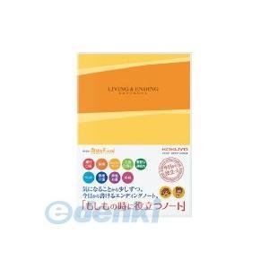 コクヨ(KOKUYO) [60160133] エンディングノート<もしもの時に役立つノート> LES...