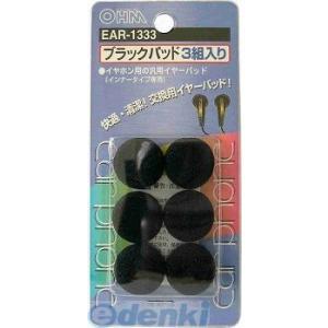 ■ イヤホン用のイヤーパッド(インナータイプ専用)■ ブラックパッド:3組入り(6個) ■ 材質:ウ...