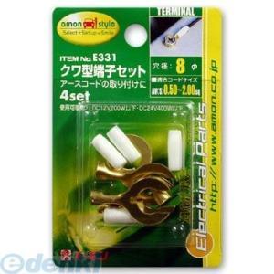 エーモン工業 E331 クワ型端子 キャップ付...の関連商品8