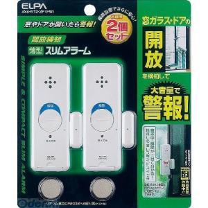 【納期:約1週間】朝日電器 ELPA ASA-M12-2P-PW ウスガタアラームカイホウケンチ2P...