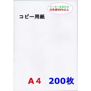コピー用紙 ホワイト A4サイズ 200枚 白色度 約90%以上 メーカーおまかせ 【クリックポスト...