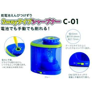 電池でも手動でも削れる乾電池式! デビカ 2wayタイプシャープナー C-01|bungu-mori
