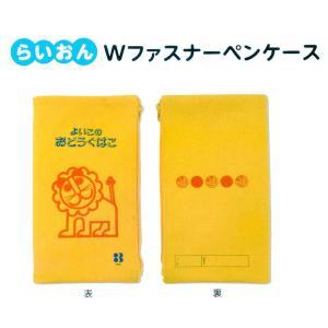 発売45周年アニバーサリーアイテム 持ち歩ける「らいおん」の収納アイテム デビカ Wファスナーペンケース|bungu-mori
