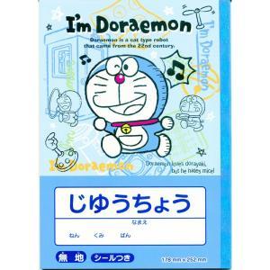 ☆2018年新入学アイテム☆ ドラえもん(I'm DORAEMON) 自由帳 bungu-mori
