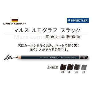 芯にカーボンを多く含み、マットで濃く黒く描くことができる描画用鉛筆 ステッドラー マルス ルモグラフ ブラック描画用高級鉛筆 1ダース|bungu-mori