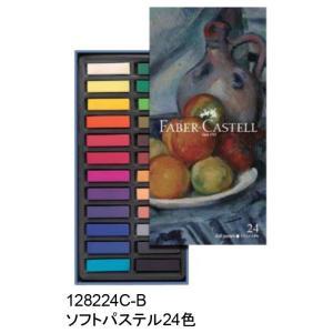 「ボストン美術館の至宝展」のオフィシャルコラボ商品 FABER-CASTELL ソフトパステル 24色セット セザンヌ表紙|bungu-mori