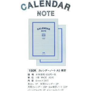 ノートのような罫線使用の2018年手帳 LIFE カレンダーノートA5 横罫|bungu-mori