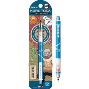 鬼滅の刃 クルトガ 0.5 嘴平伊之助 芯が回ってトガり続けるシャープペン 三菱鉛筆 限定 ジャンプ|bungu-mori