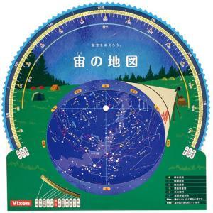 見たい星座をすぐに見つけられる! Vixen 星座早見盤 宙の地図(アウトドア)|bungu-mori