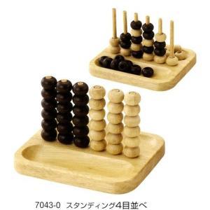 玉を並べてゲームで遊ぼう! ステンディング4目並べ|bungu-mori