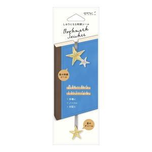 ミドリ しおりシール 刺繍 星柄 手帳やノートの表紙に貼ることで、しおり付きにカスタマイズできるシー...