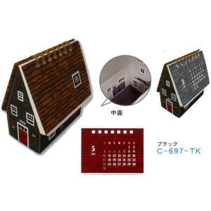 【旧版】C-697-TK 2015年のカレンダーが付いたハウス型のボックスカレンダー 使い終わった後は小物入れにもなるよ!【ブラック】|bungu-mori