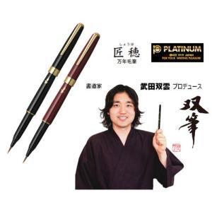 書道家「武田双雲」先生と共同開発した本格的な天然毛の筆致感を越える書き味 プラチナ 万年毛筆 匠穂|bungu-mori