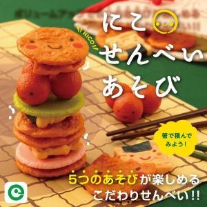 美味しそうなせんべいを使って5種類のゲームで遊べる★ アイアップ にこせんべいあそび|bungu-mori
