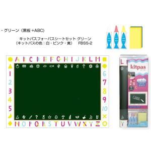 お風呂で楽しくお絵描き ギフトアイテム 日本理化学工業 キットパスフォーバスシート グリーン