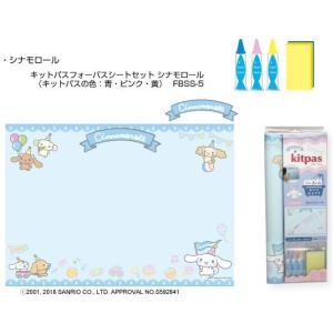 お風呂で楽しくお絵描き ギフトアイテム 日本理化学工業 キットパスフォーバスシート シナモロール