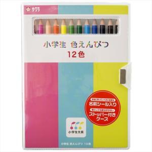 サクラクレパス 色鉛筆 12色 ソフトケース入り 名入れ無料 記念品 祝い プレゼント 入学品 お絵描き 人気1位|bungu-mori