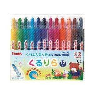 くるくる回して繰り出し式で描けるクレヨンタッチの色鉛筆 ぺんてる くるりら12色|bungu-mori