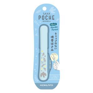 コクヨ 携帯ハサミ サクサポシェ 小鳥のさんぽ 限定 グルーレス刃 ハサ-P320 スライド式 コンパクト 女子中高生 ハイブリットアーチ刃|bungu-mori