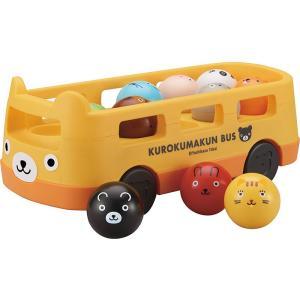 ボールを乗せると数を音声で教えてくれる! 遊びながら数への興味を育みます★ くもん出版 くろくまくんの10までかぞえてバス|bungu-mori